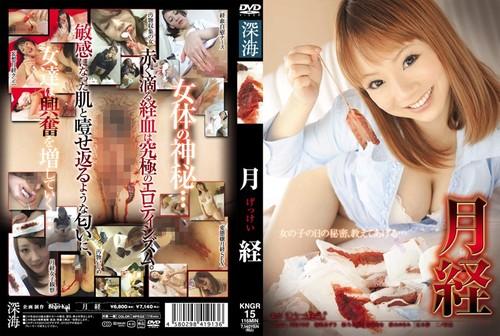 KNGR-15 Menstrual Azusa Kirihara, Usagi Tsukishima  Fetish