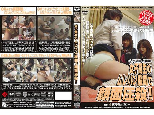 Femdom DKM-03      Asian Femdom