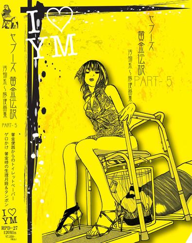 Scat Femdom RPD-27 Asian Scat Scat Femdom