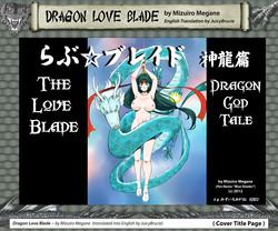 pink-noise Mizuiro Megane Dragon Love Blade Beastiality Hentai ENG English Shin Ryuu-hen らぶ☆ブレイド 神龍篇 queens pregnant beastiality