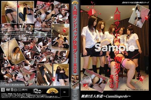 HCD-02 Femdom Asian Femdom