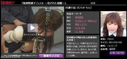 sm-miracle e0175 強制緊縛オフィス2~犯された制服~村瀬千絵