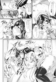 [Fue] Fella Pure - Mitarai-sanchi no Jijou