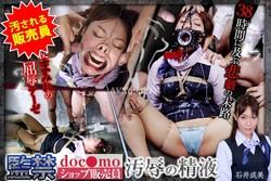 sm-miracle e0328 監禁doc●moショップ販売員~汚辱の精液~石井成美