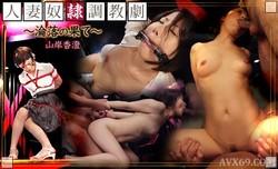 sm-miracle e0542 人妻奴隷調教劇~淪落の果て~山岸香澄