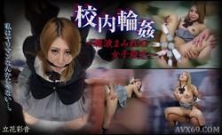 sm-miracle e0533 校内輪姦~精液まみれの女子校生~立花彩音