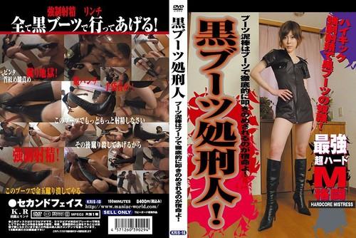 KRIS-18 The black boots girl Asian Femdom