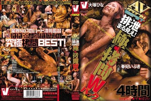 Scat Bdsm VVVD-047 Asian Scat Scat