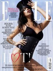 Elle Magazine (2013) Russia