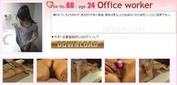 Siofuki – Massage file No.60 – 24歳 OL