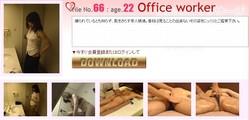 Siofuki – Massage file No.66 – Office worker