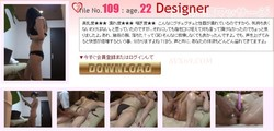 Siofuki – Massage file No.109 – Designer