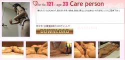 Siofuki – Massage file No.121 – Care person