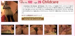 Siofuki – Massage file No.132 – Childcare