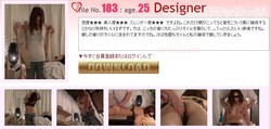 Siofuki – Massage file No.183 – Designer