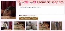 Siofuki – Massage file No.207 – Cosmetic shop staff