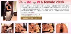 Siofuki – Massage file No.255 – a female clerk