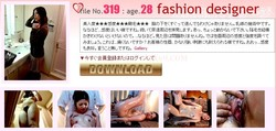 Siofuki – Massage file 319 – Fashion designer