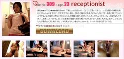 Siofuki – Massage file 309 – Receptionist