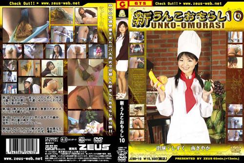 Scat Poop JZBD-10 Asian Scat Poop